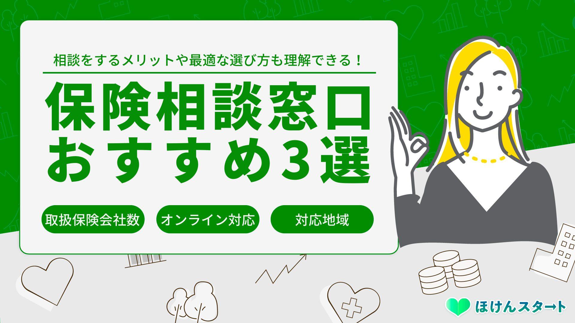 【最新決定版】保険相談おすすめ3選 人気を徹底比較!