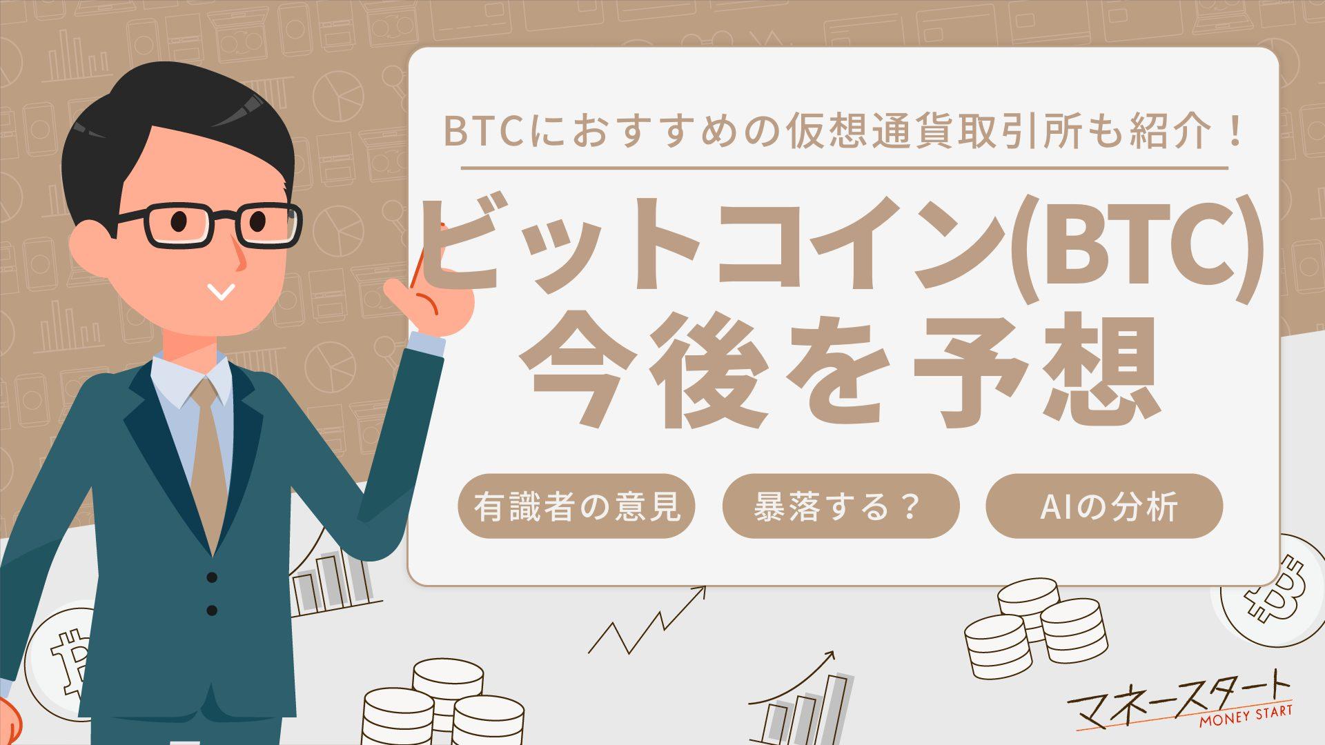 ビットコインは今後暴落する?予想や将来性・おすすめの取引所4選を紹介